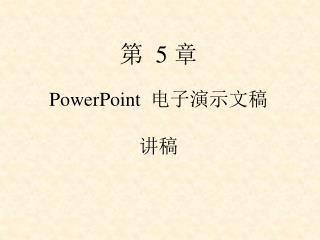5    PowerPoint