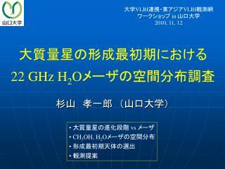22 GHz H2O