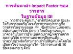 Impact Factor     ISI