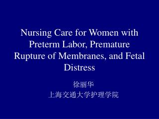 Nursing Care for Women with Preterm Labor, Premature Rupture of Membranes, and Fetal Distress