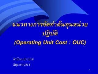 Operating Unit Cost : OUC
