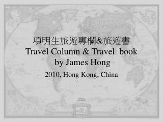 項明生旅遊專欄 & 旅遊書 Travel Column & Travel  book  by James Hong