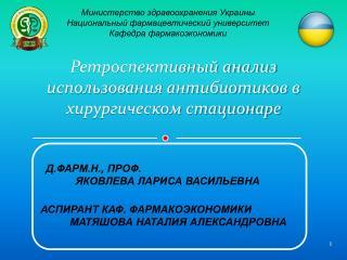 Министерство здравоохранения Украины Национальный фармацевтический университет Кафедра фармакоэкономики