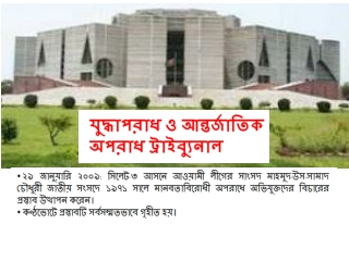 Bangladesh war crimes trial