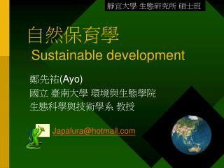 自然保育學 Sustainable development