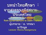 :                                     -  Preface to Thai Studies:                      from Suvarnabhumi to Siam-Thailan