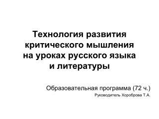 Технология развития  критического мышления  на уроках русского языка  и литературы