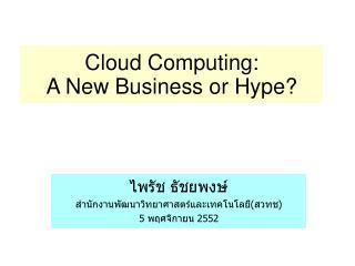 Cloud Computing: