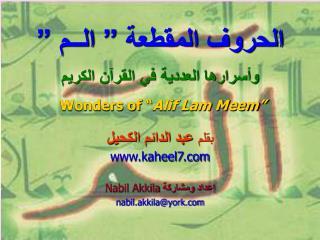 Wonders of  Alif Lam Meem