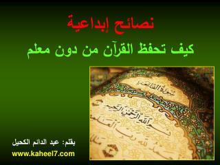 نصائح إبداعية كيف تحفظ القرآن من دون معلم