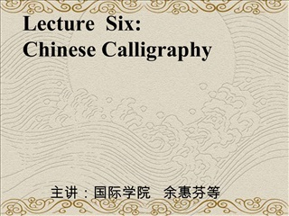 Lecture  Six:      Chinese Calligraphy