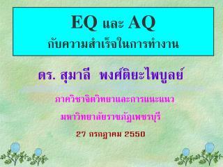 EQ  AQ
