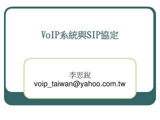 VoIPSIP
