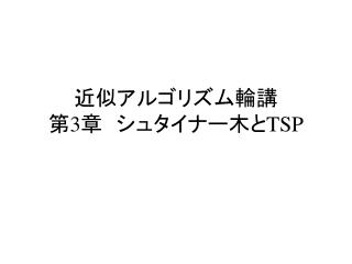 3 TSP