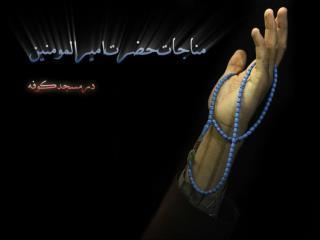 Munajat Imam Ali