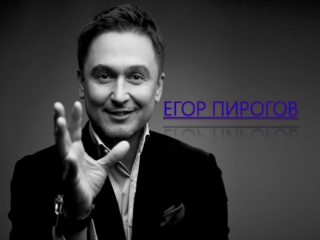 presentation of Egor Pirogov