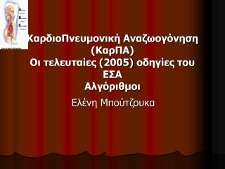 Ade  as a   teetae 2005 de t S