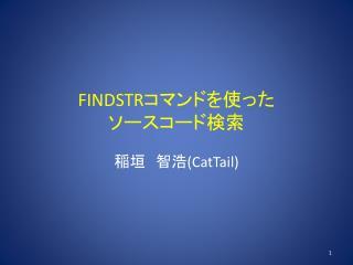 FINDSTR