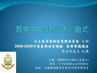 2008-2009       :2009426 :230430 :12