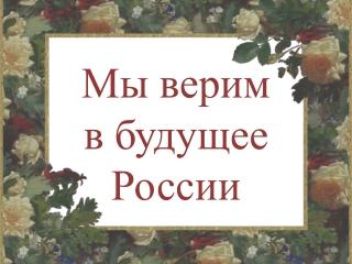 In Future of Russia we trust