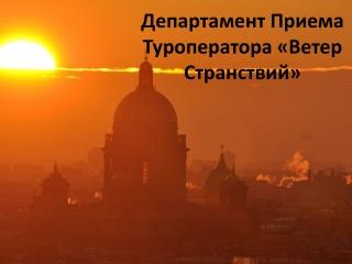 """Прием в России от туроператора """"Ветер Странствий"""""""