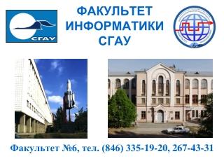 СГАУ - 2013