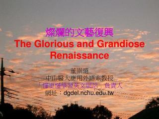 The Glorious and Grandiose Rena