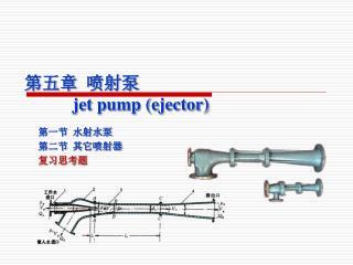 jet pump ejector