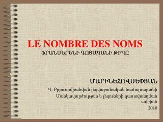 LE NOMBRE DES NOMS