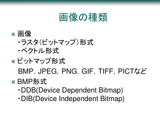 BMP,JPEG,PNG,GIF,TIFF,PICT BMP  DDBDevice Dependent Bitmap  DIBDevice Independent Bitmap