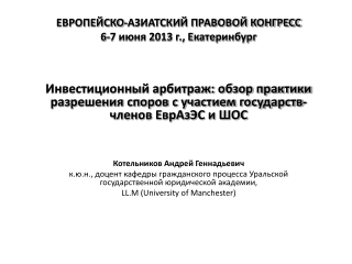Investment arbitration sectsco evrazes