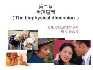 The biophysical dimension
