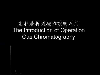 The Introduction of Operation  Gas Chromatography