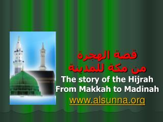 The Story of Hijrah -