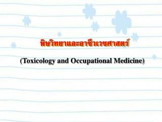 Toxicology and Occupational Medicine