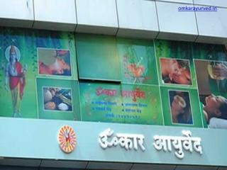 Omkar Ayurved - Panchakarma and Ayurvedic Medicine