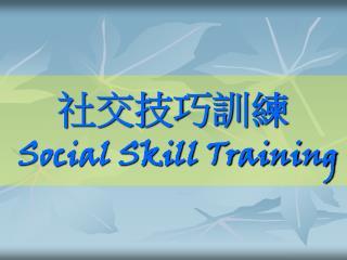 Social Skill Training