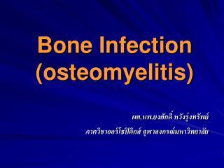 Bone Infection osteomyelitis