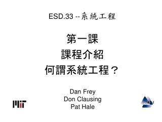 ESD.33 --