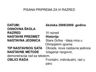 PISANA PRIPREMA ZA VI RAZRED    DATUM:    kolska 2008