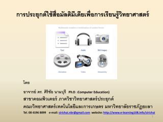 .    Ph.D. Computer Education     Tel. 08 4196 8099    e-mail: sirichai.nbrgmail  website: e-learning108