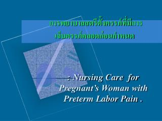 : Nursing Care  for Pregnant s Woman with Preterm Labor Pain .