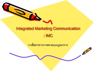 Integrated Marketing Communication : IMC