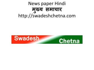 News paper Hindi