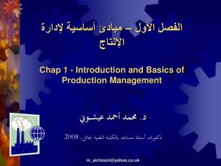 Chap 1 - Introduction and Basics of Production Management
