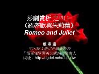 :    Romeo and Juliet