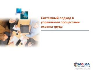 Системный подход в управлении процессами охраны труда