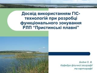Bodnya O.V. - GIS technology in the development of zoning