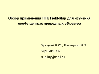 Yarotskiy V. - Field-Map for the study of natural objects