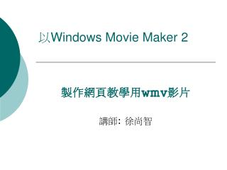 Windows Movie Maker 2